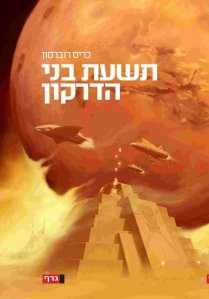 Nine Members of the Dragon by Chris Roberson -- Hebrew Edition