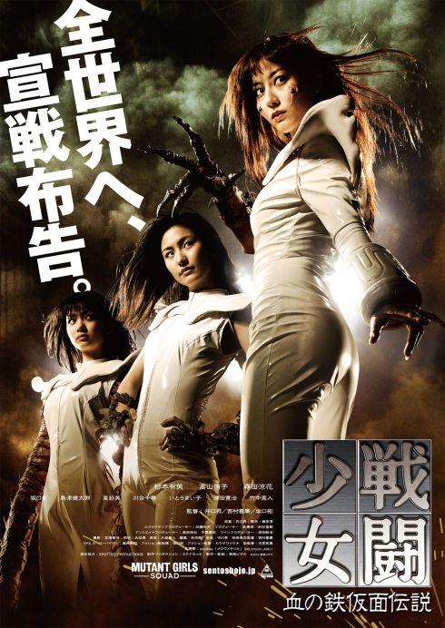Mutant Girls Squad -- 2010